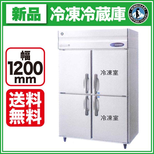 新品:ホシザキ タテ型冷凍冷蔵庫 HRF-120LZF【 業務用 冷凍冷蔵庫 】【 業務用冷凍冷蔵庫 】【送料無料】