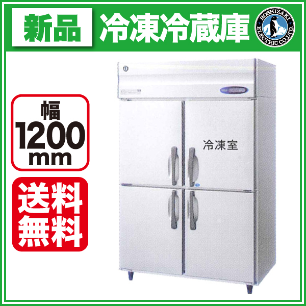 新品:ホシザキ タテ型冷凍冷蔵庫 HRF-120LZT3【 業務用 冷凍冷蔵庫 】【 業務用冷凍冷蔵庫 】【送料無料】