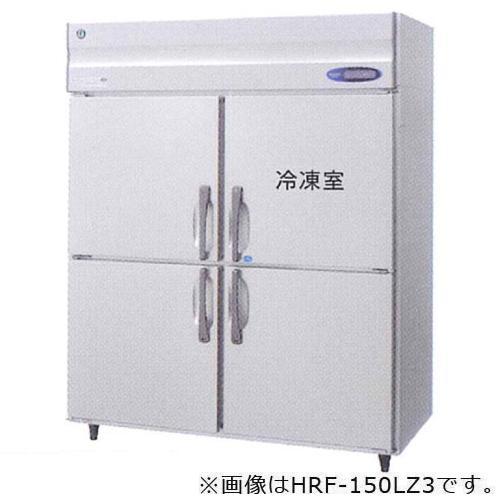新品 ホシザキ タテ型冷凍冷蔵庫 HRF-150LA3 (旧型番 HRF-150LZ3) 【 業務用 冷凍冷蔵庫 】【 業務用冷凍冷蔵庫 】【送料無料】
