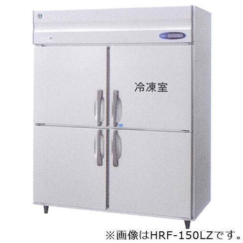 新品 ホシザキ タテ型冷凍冷蔵庫 HRF-150LA (旧型番 HRF-150LZ) 【送料無料】 【 業務用 冷凍冷蔵庫 】【 業務用冷凍冷蔵庫 】