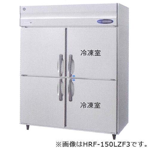 新品 ホシザキ タテ型冷凍冷蔵庫 HRF-150LAF3(旧型番 HRF-150LZF3)【 業務用 冷凍冷蔵庫 】【 業務用冷凍冷蔵庫 】【送料無料】