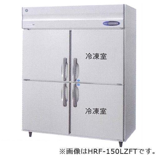 新品 ホシザキ タテ型冷凍冷蔵庫 HRF-150LAFT(旧型番 HRF-150LZFT)【 業務用 冷凍冷蔵庫 】【 業務用冷凍冷蔵庫 】【送料無料】