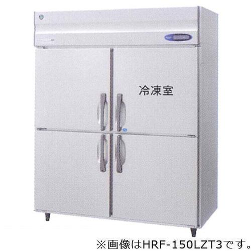 新品 ホシザキ タテ型冷凍冷蔵庫 HRF-150LAT3 (旧型番 HRF-150LZT3) 【送料無料】 【 業務用 冷凍冷蔵庫 】【 業務用冷凍冷蔵庫 】