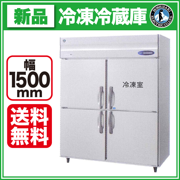 新品:ホシザキ タテ型冷凍冷蔵庫 HRF-150LZ【 業務用 冷凍冷蔵庫 】【 業務用冷凍冷蔵庫 】【送料無料】