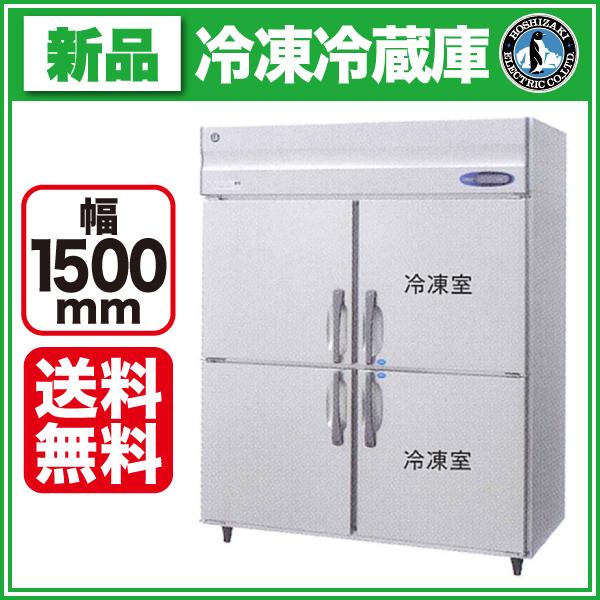 新品:ホシザキ タテ型冷凍冷蔵庫 HRF-150LZF【 業務用 冷凍冷蔵庫 】【 業務用冷凍冷蔵庫 】【送料無料】