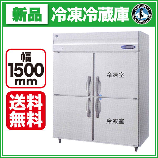 新品:ホシザキ タテ型冷凍冷蔵庫 HRF-150LZFT【 業務用 冷凍冷蔵庫 】【 業務用冷凍冷蔵庫 】【送料無料】