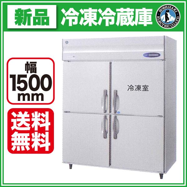 新品:ホシザキ タテ型冷凍冷蔵庫 HRF-150LZT【 業務用 冷凍冷蔵庫 】【 業務用冷凍冷蔵庫 】【送料無料】