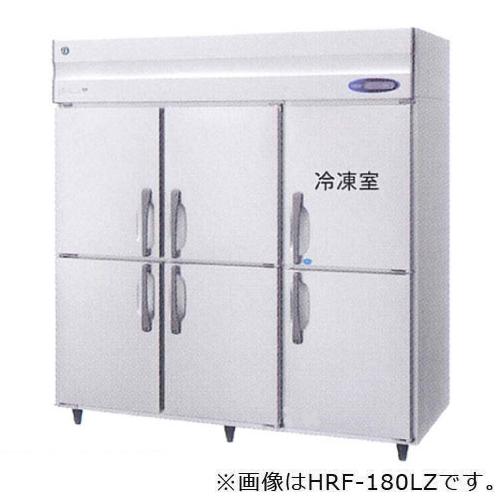 新品 ホシザキ タテ型冷凍冷蔵庫 HRF-180LA(旧型番 HRF-180LZ)【 業務用 冷凍冷蔵庫 】【 業務用冷凍冷蔵庫 】【送料無料】