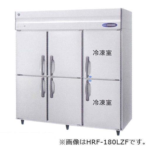 新品 ホシザキ タテ型冷凍冷蔵庫 HRF-180LAF(旧型番 HRF-180LZF)【 業務用 冷凍冷蔵庫 】【 業務用冷凍冷蔵庫 】【送料無料】