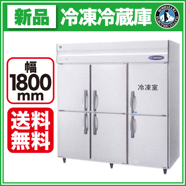 新品:ホシザキ タテ型冷凍冷蔵庫 HRF-180LZ3【 業務用 冷凍冷蔵庫 】【 業務用冷凍冷蔵庫 】【送料無料】