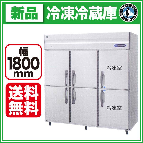新品:ホシザキ タテ型冷凍冷蔵庫 HRF-180LZFT3【 業務用 冷凍冷蔵庫 】【 業務用冷凍冷蔵庫 】【送料無料】