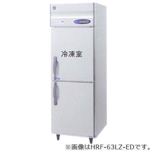 新品 ホシザキ タテ型冷凍冷蔵庫 HRF-63LA-ED (旧型番 HRF-63LZ-ED) 【送料無料】 【 業務用 冷凍冷蔵庫 】【 業務用冷凍冷蔵庫 】