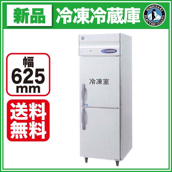 新品:ホシザキ タテ型冷凍冷蔵庫 HRF-63LZT-ED【 業務用 冷凍冷蔵庫 】【 業務用冷凍冷蔵庫 】【送料無料】