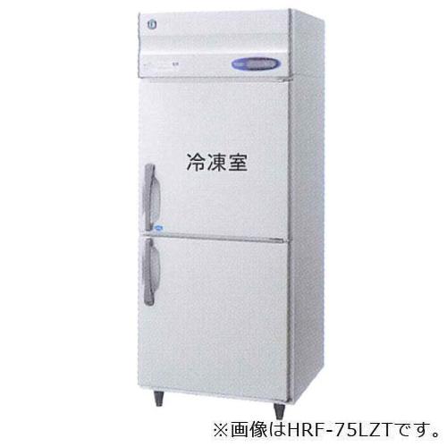 新品 ホシザキ タテ型冷凍冷蔵庫 HRF-75LAT(旧型番 HRF-75LZT) 【送料無料】 【 業務用 冷凍冷蔵庫 】【 業務用冷凍冷蔵庫 】