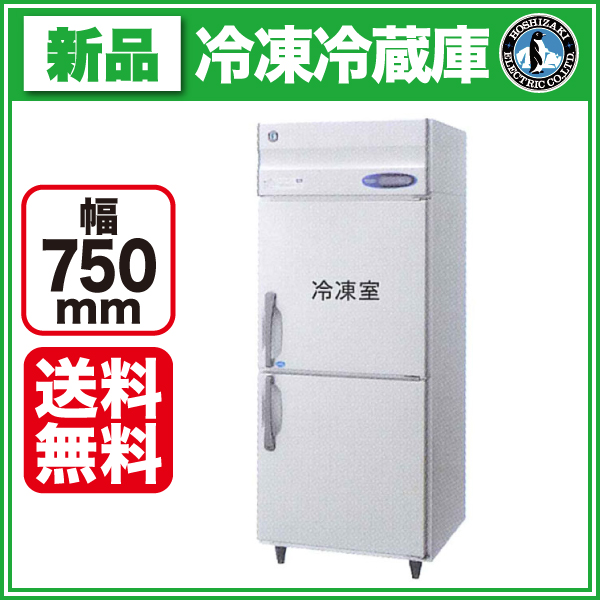 新品:ホシザキ タテ型冷凍冷蔵庫 HRF-75LZT【 業務用 冷凍冷蔵庫 】【 業務用冷凍冷蔵庫 】【送料無料】