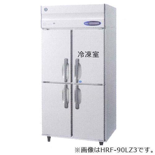 新品 ホシザキ タテ型冷凍冷蔵庫 HRF-90LA3(旧型番 HRF-90LZ3) 【送料無料】 【 業務用 冷凍冷蔵庫 】【 業務用冷凍冷蔵庫 】