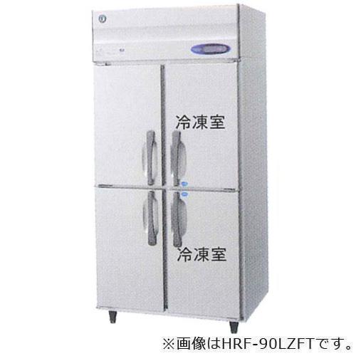 新品 ホシザキ タテ型冷凍冷蔵庫 HRF-90LAFT(旧型番 HRF-90LZFT) 【送料無料】 【 業務用 冷凍冷蔵庫 】【 業務用冷凍冷蔵庫 】