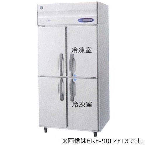 新品 ホシザキ タテ型冷凍冷蔵庫 HRF-90LAFT3 (旧型番 HRF-90LZFT3) 【送料無料】 【 業務用 冷凍冷蔵庫 】【 業務用冷凍冷蔵庫 】