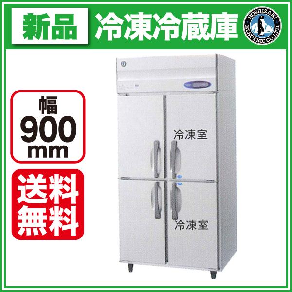 新品:ホシザキ タテ型冷凍冷蔵庫 HRF-90LZF3【 業務用 冷凍冷蔵庫 】【 業務用冷凍冷蔵庫 】【送料無料】