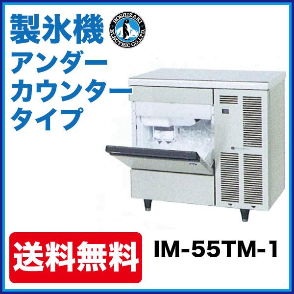 新品:ホシザキ 製氷機 IM-55TM-1アンダーカウンタータイプ 【 ホシザキ 製氷機 】【 製氷機 業務用 】【 業務用製氷機 】【 星崎 製氷機 】