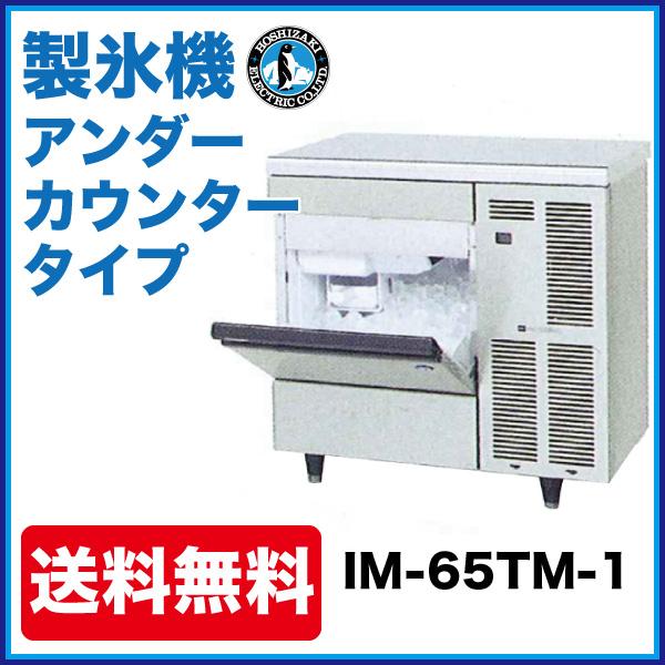 新品:ホシザキ 製氷機 IM-65TM-1アンダーカウンタータイプ 【 ホシザキ 製氷機 】【 製氷機 業務用 】【 業務用製氷機 】【 星崎 製氷機 】