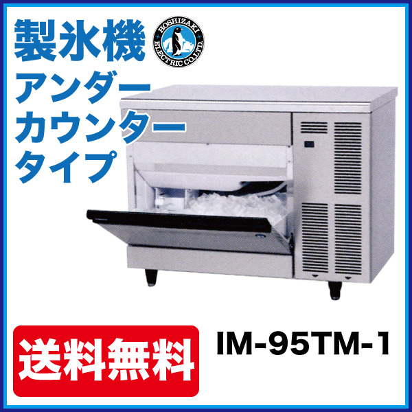 新品:ホシザキ 製氷機 IM-95TM-1アンダーカウンタータイプ 【 ホシザキ 製氷機 】【 製氷機 業務用 】【 業務用製氷機 】【 星崎 製氷機 】