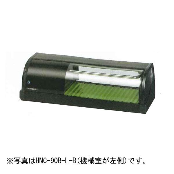 新品 ホシザキ 冷蔵ネタケースHNC-90B-R(L)-B