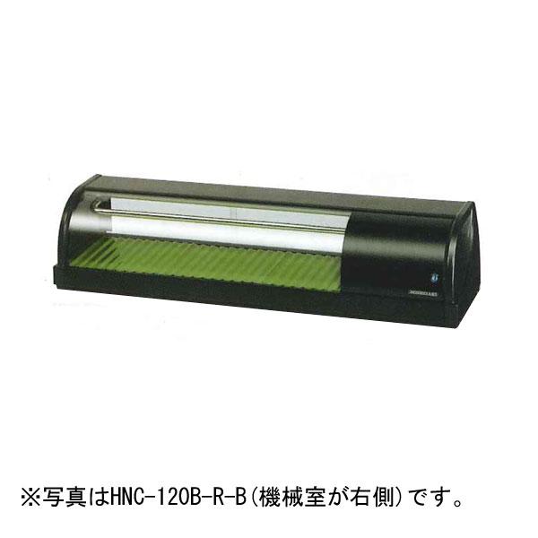 新品 ホシザキ 冷蔵ネタケースHNC-120B-R(L)-B