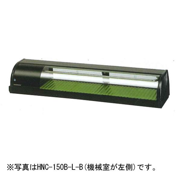 新品 ホシザキ 冷蔵ネタケースHNC-150B-R(L)-B