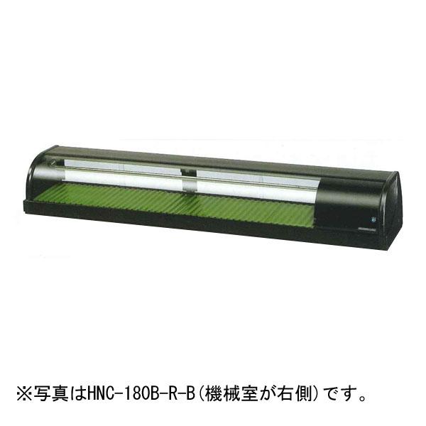 新品 ホシザキ 冷蔵ネタケースHNC-180B-R(L)-B