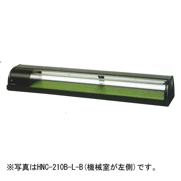 新品 ホシザキ 冷蔵ネタケースHNC-210B-R(L)-B