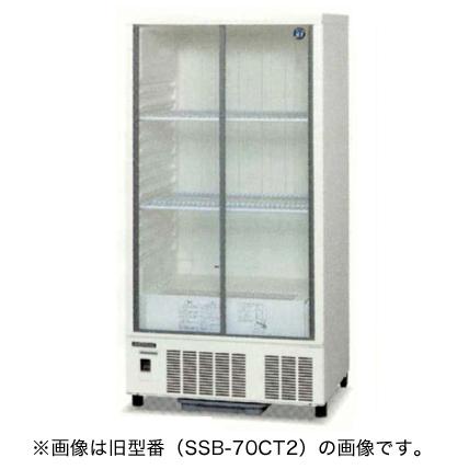 新品 ホシザキ 冷蔵ショーケース SSB-70CT2 幅700×奥行450×高さ1410(mm) 210リットル【 ホシザキ 冷蔵ショーケース 】【 ショーケース 冷蔵 】【 小形 冷蔵ショーケース 】【 冷蔵庫ショーケース 】