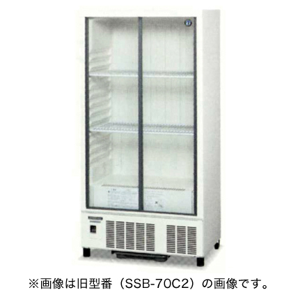 新品 ホシザキ 冷蔵ショーケース SSB-70C2 幅700×奥行550×高さ1410(mm) 267リットル【 ホシザキ 冷蔵ショーケース 】【 ショーケース 冷蔵 】【 小形 冷蔵ショーケース 】【 冷蔵庫ショーケース 】