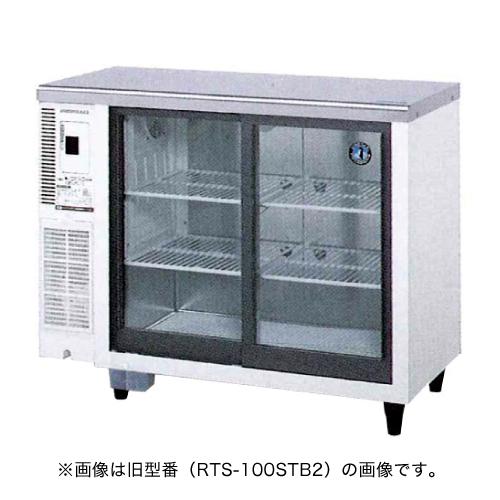 新品 ホシザキ 冷蔵ショーケース RTS-100STB2 幅1000×奥行450×高さ800(mm) 174リットル【 ホシザキ 冷蔵ショーケース 】【 ショーケース 冷蔵 】【 小形 冷蔵ショーケース 】【 冷蔵庫ショーケース 】