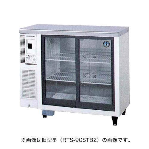 新品 ホシザキ 冷蔵ショーケース RTS-90STB2 幅900×奥行450×高さ800(mm) 150リットル【 ホシザキ 冷蔵ショーケース 】【 ショーケース 冷蔵 】【 小形 冷蔵ショーケース 】【 冷蔵庫ショーケース 】