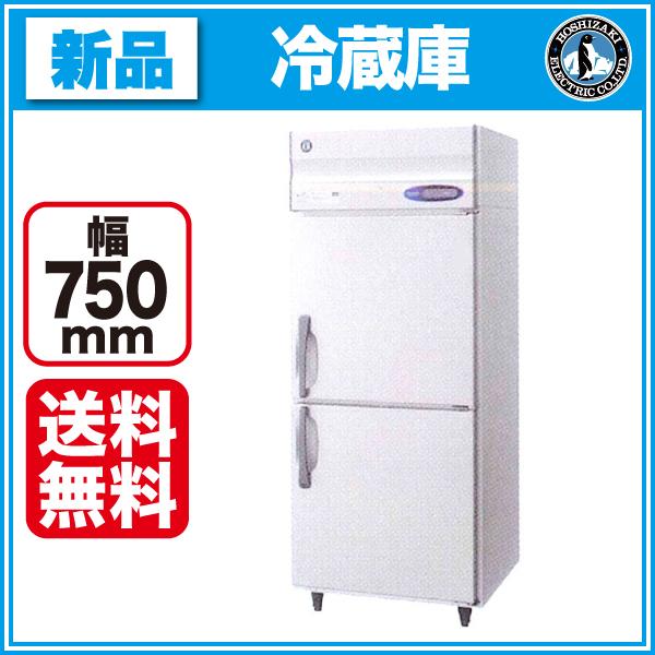 新品:ホシザキ タテ型冷蔵庫 HR-75LZT3 幅750×奥行650×高さ1890(~1920)(mm)【業務用 縦型冷蔵庫】【送料無料】