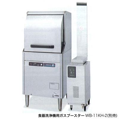 新品 ホシザキ 食器洗浄機 JWE-450RB小型ドアタイプ (ブースター別)【 食洗機 】【 業務用食器洗浄機 】【 食器洗浄機 業務用 】【送料無料】
