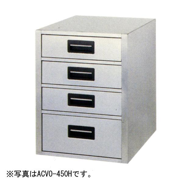 新品:アズマ ユニット式縦型引出しキャビネット 450×560×590 ACVO-450H