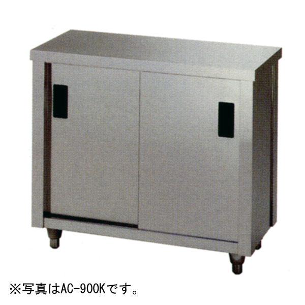 新品 アズマ 調理台・片面引違戸 600×450×800 AC-600K