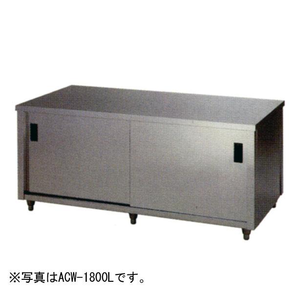新品 アズマ 調理台・両面引違戸 900×600×800 ACW-900H