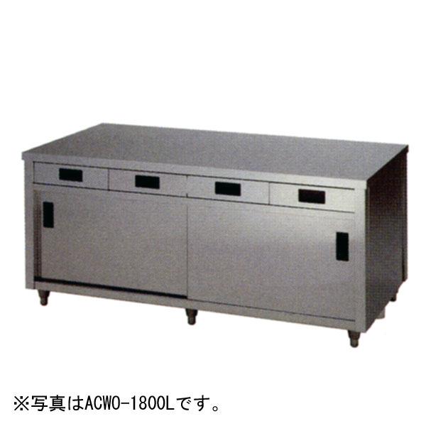 新品 アズマ 調理台・両面引出し付両面引違戸 1200×750×800 ACWO-1200Y