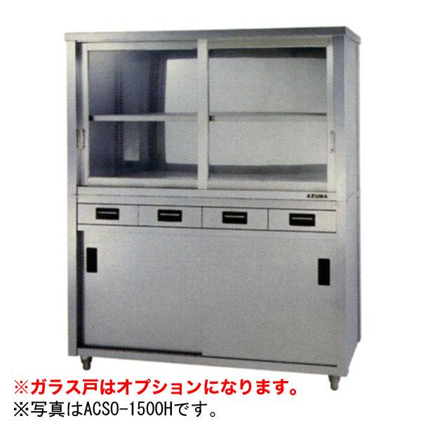新品:アズマ 食器戸棚・片面引出し付片面引違戸 750×600×1800 ACSO-750H
