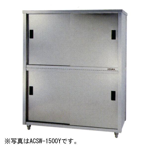 新品 アズマ 食器戸棚・両面引違戸 1500×750×1800 ACSW-1500Y