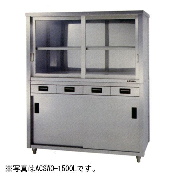 新品 アズマ 食器戸棚・両面引出し付両面引違戸 1800×900×1800 ACSWO-1800L