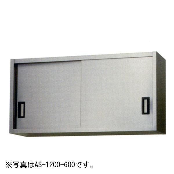 新品 アズマ ステンレス吊戸棚(奥行350mmタイプ)750×350×750 AS-750-750