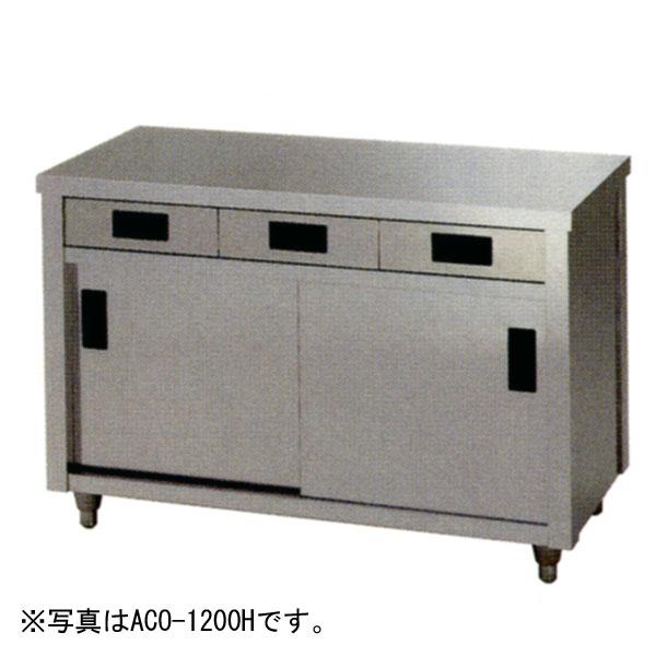 新品 アズマ 調理台・片面引出し付片面引違戸 1200×450×800 ACO-1200K
