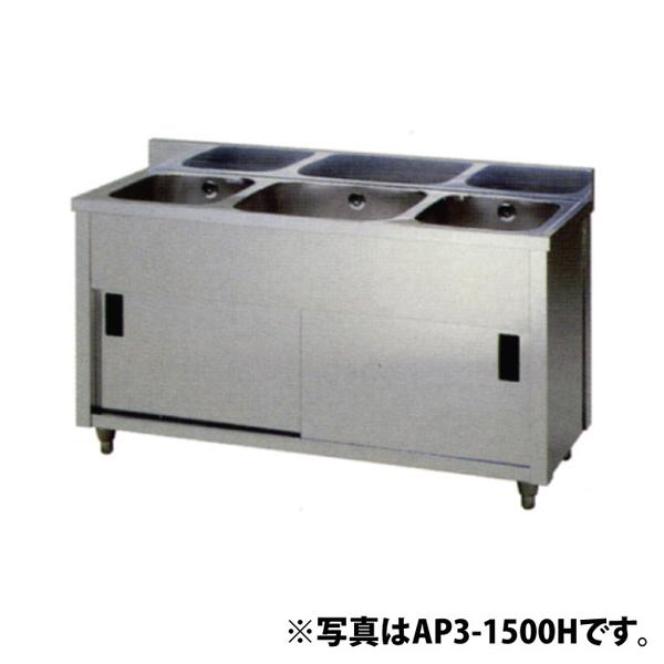 3槽シンク キャビネットシンク   AP3-1800H 幅1800×奥行600×高さ800(mm)  流し台 業務用 ステンレス   アズマ