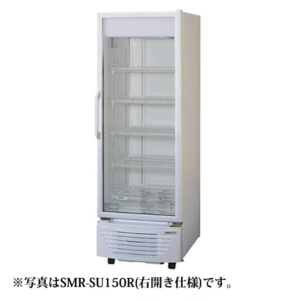 【感謝大特価】新品 パナソニック 冷蔵ショーケースSMR-SU150RA(右開き)/SMR-SU150LA(左開き)