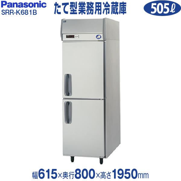 <title>送料無料 リサイクルマートドットコム 業務用冷蔵庫 タテ型 SRR-K681B SRR-K681LB 旧 SRR-K681A 2ドアタイプ インバーター制御幅615 mm 縦型 冷蔵庫 パナソニック いつでも送料無料 メーカー保証 当店特別保証 合計2年保証付き</title>