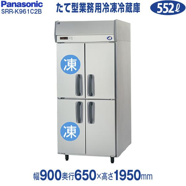 送料無料 格安 価格でご提供いたします リサイクルマートドットコム 業務用冷凍冷蔵庫幅900×奥650×高さ1950 mm 高価値 SRR-K961C2B 旧 当店特別保証 パナソニック 合計2年保証付き SRR-K961C2A メーカー保証